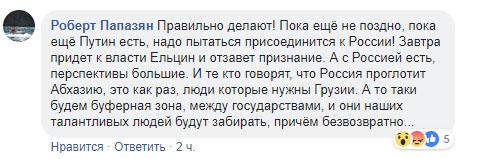 Кто в Абхазии за ее присоединение к России?