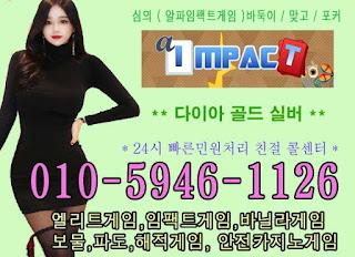 impac7.jpg