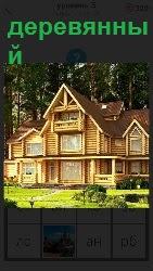 полностью деревянный дом