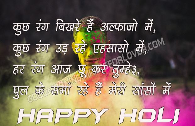 holi shayari in hindi 2019 - Best Shayari images of holi 50+