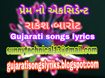 Rakesh barot new songs,rakesh barot 2018 songs