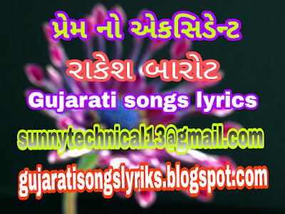 Rakesh barot new songs,rakesh barot 2018 songs