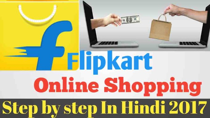 Flipkart Se Online Shopping Kaise Kare ? Step by step Full Details with Pictures Hindi
