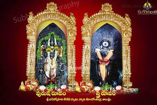 Ryali Jagan Mohini Keshava Swamy Temple