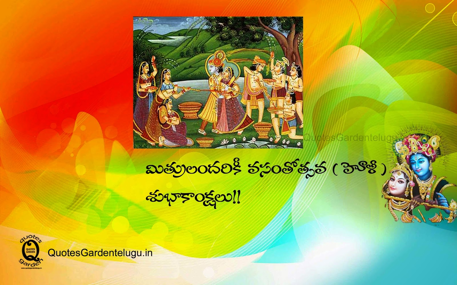 holi wishes sms in telugu, holi greeting cards in telugu, holi wishes in telugu, happy holi wishes in telugu, holi wishes messages in telugu