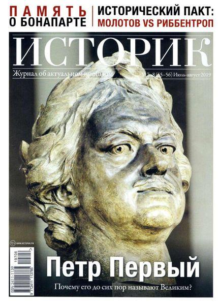 Читать онлайн журнал Историк (№7-8 2019) или скачать журнал бесплатно