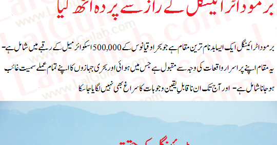 bermuda triangle essay in urdu Does this mean there's nothing to the claims of so many who have had odd experiences in the bermuda triangle not necessarily scientists have documented deviations from the norm in the area and have found some interesting formations on the seafloor within the bermuda triangle's boundaries so, for those who like to believe in it, [.