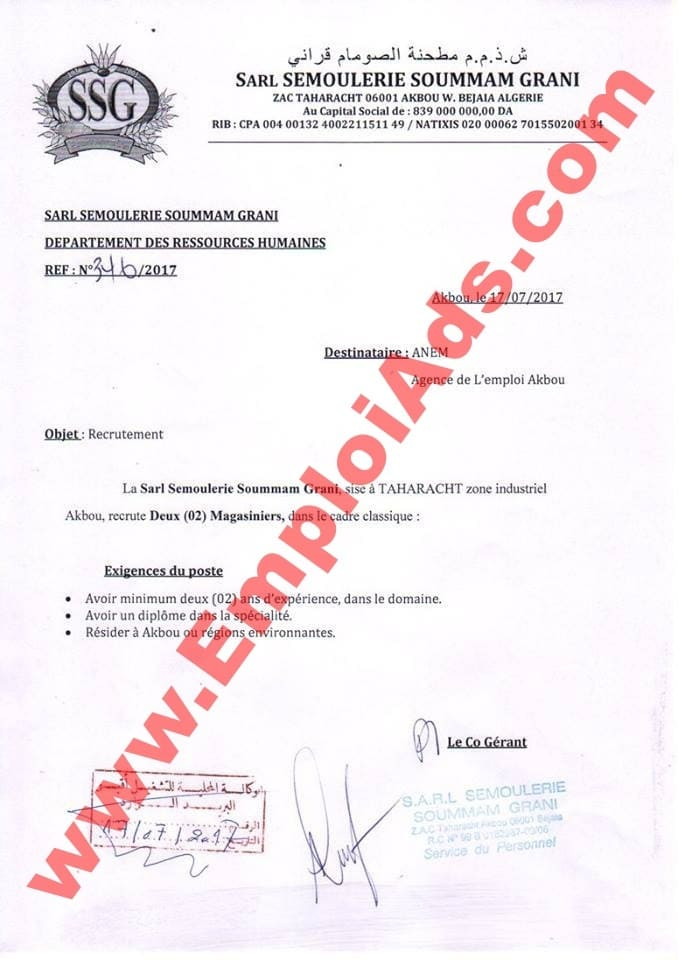 اعلان عرض عمل بمطحنة الصومام القراني ولاية بجاية جويلية 2017