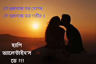 free-download-happy-kiss-day-2017-valentines-day-pictures-quotes-pics-in-Bengali