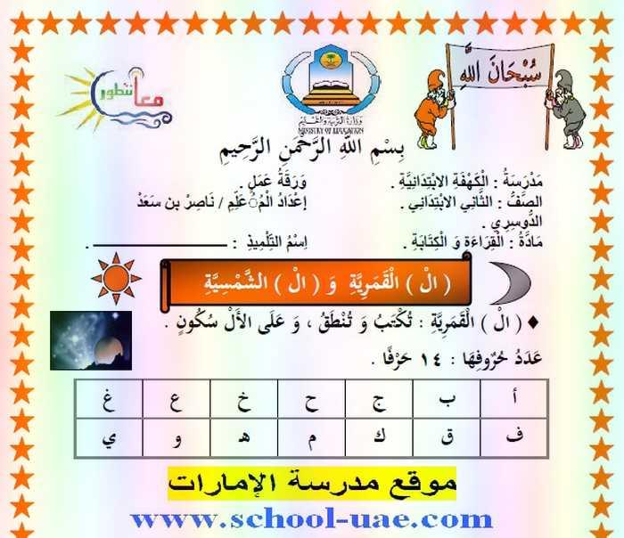 مذكرة تدريبات القراءة والكتابة مادة اللغة العربية للصف الثالث الفصل الدراسى الثاني 2019- مدرسة الامارات