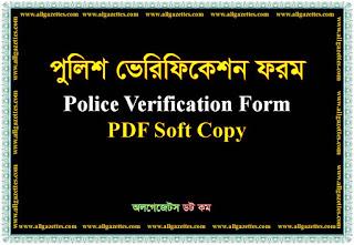 পুলিশ ভেরিফিকেশন ফরম-Police Verification Form