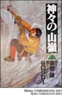 Kamigami no Itadaki