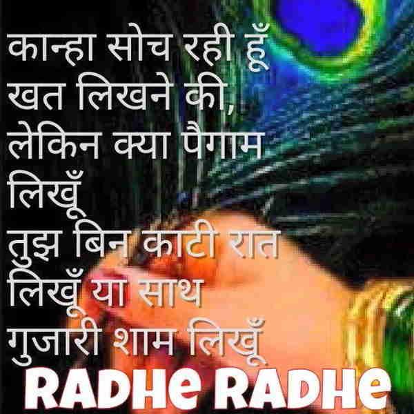 Love Shayari Image Download 2018: Radha Radhe Krishna