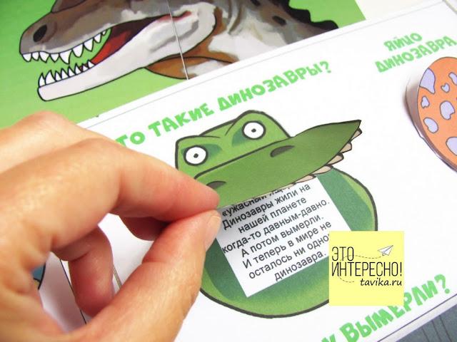 лэпбук Динозавры. Что входит?