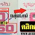 มาแล้ว...เลขเด็ดงวดนี้ 3ตัวตรง หวยซอง บุญทับ งวดวันที่ 1/10/59
