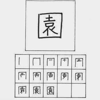 kanji taman