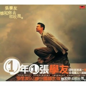 Jacky Cheung 张学友 Xiang He Ni Qu Chui Chui Feng 想和你去吹吹风 Mandarin Pinyin Lyrics