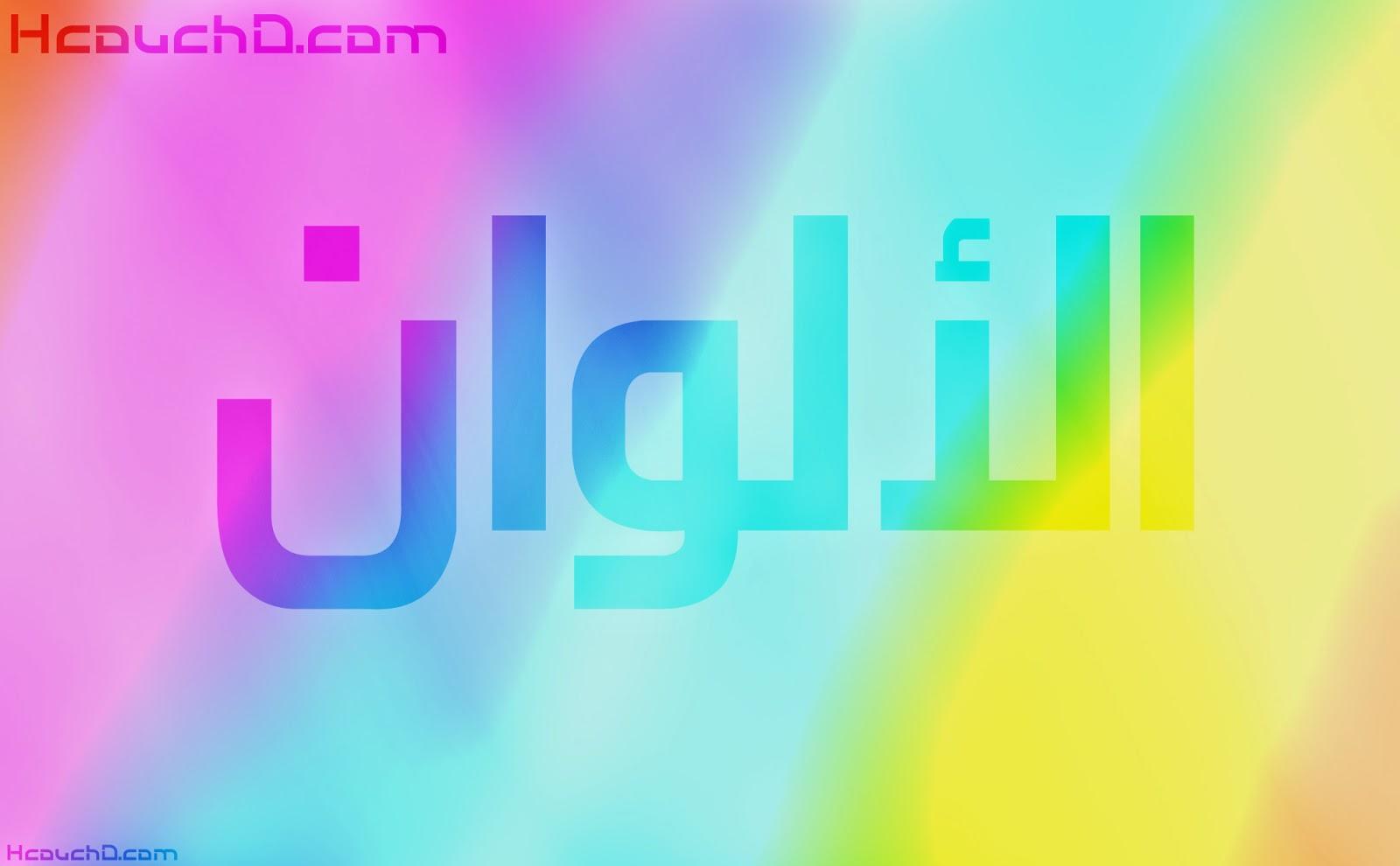 الألوان :