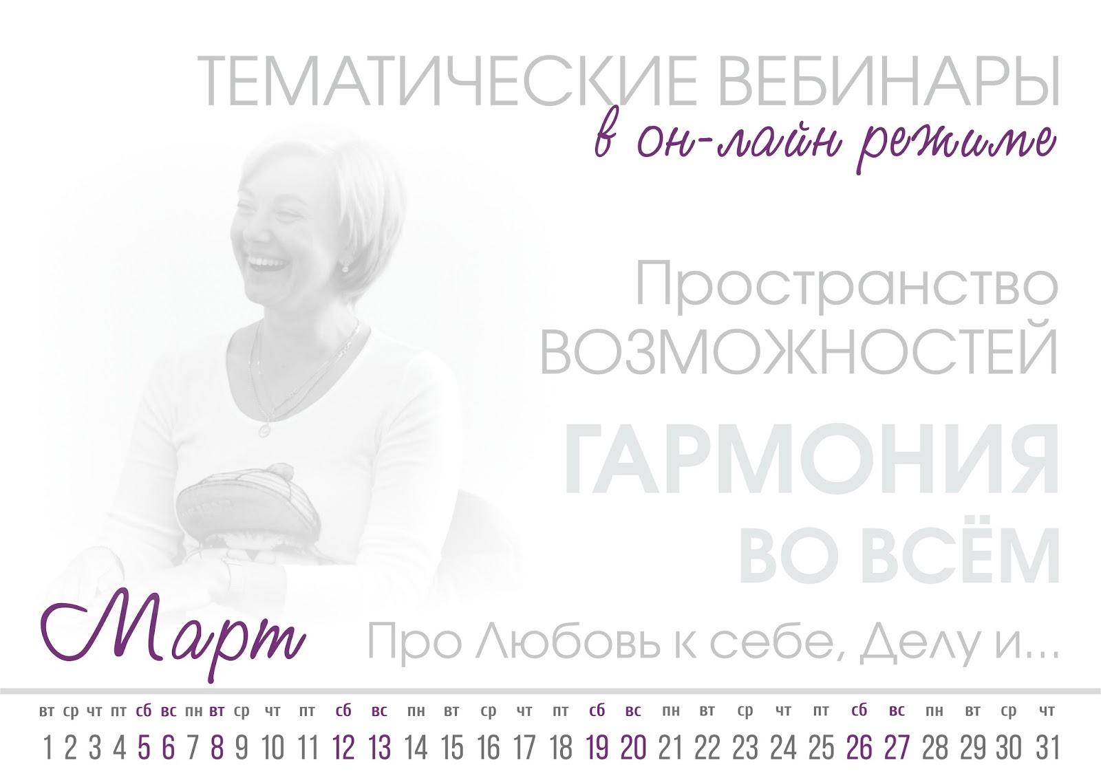 календарь на март 2016 год картинка на рабочий стол wallpaper