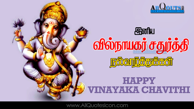 Vinayaka-Chavithi-Wishes-In-Tamil-Whatsapp-Pictures-Facebook-HD-Wallpapers-Famous-Hindu-Festival-Best-Vinayaka-Chavithi-Greetings-Tamil-Qutoes-Images-Free