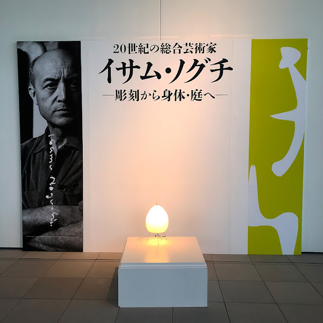 ISAMU NOGUCHI, from sculpture to body & garden, at The Kagawa Museum
