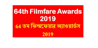 64th Filmfare Awards-2019 full list of winners