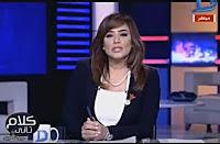 برنامج كلام تانى 9/3/2017 رشا نبيل - يوم الشهيد