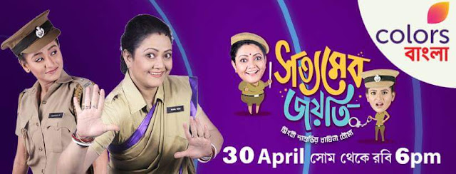 'Satyameva Jayati' on Colors Bangla Tv Serial Plot Wiki,Cast,Promo,Title Song,Timing