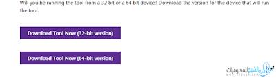 كيفية تحميل ملف الـ ISO لويندوز 10 مع طريقتان لكيفية حرقها على فلاشة USB