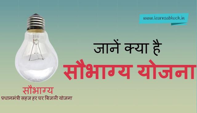 Know What Saubhagya Scheme