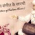 भारतीय संगीत के सारथी