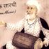 भारतीय संगीत के सारथी (Charioteer of Indian Music)