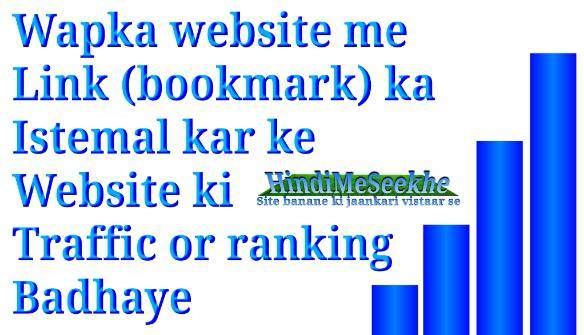 Wapka-me-link-bookmark-ka-use-kaise-kare-website-traffic-ke-liye