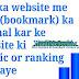 Wapka website me link(bookmark) ka use kaise kare.