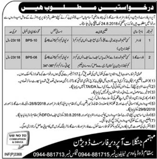 Uppder Dir Latest Jobs in Forest Department for Forester, forest Guard