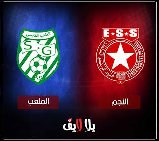 مشاهدة مباراة النجم الساحلى والملعب القابسى اليوم بث مباشر فى الدورى التونسى