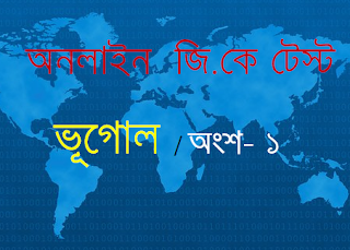 General Knowledge| Geography | Online GK Test in Bengali | Part-1