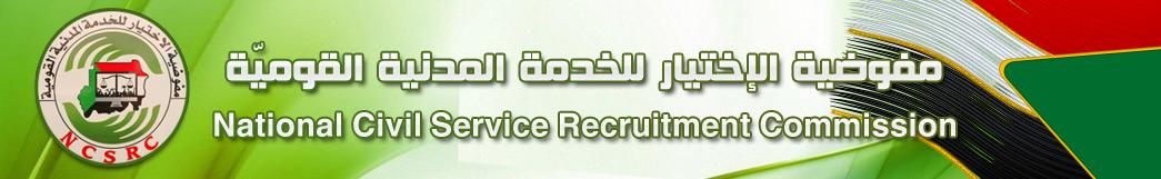 وظائف (مداخل خدمة ــ الدرجة التاسعة) بالمجلس الأعلى للأوقاف والتوجيه والإرشاد