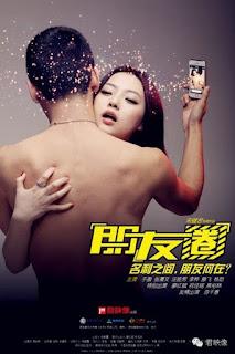 Peng You Quan (2014)
