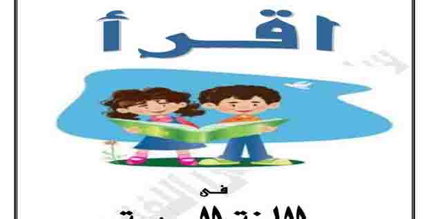 تحميل افضل مذكرة لغة عربية للصف الثالث الابتدائي الترم الاول 2019