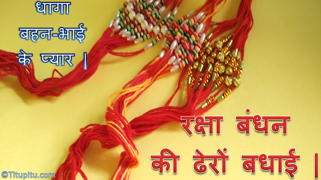 Raksha-bandhan-wallpaper-in-Hindi