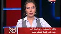برنامج الحياة اليوم حلقة الأحد 30-4-2017 مع لبني عسل