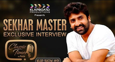 Sekhar Master Exclusive Interview About Chiranjeevi's Khaidi No 150