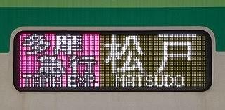 小田急線 千代田線直通 多摩急行 松戸行き 16000系側面