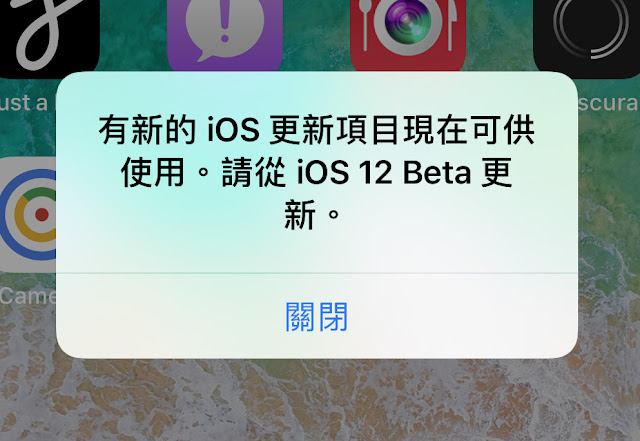 ios-12-beta-users-are-seeing-erroneous-update-popups