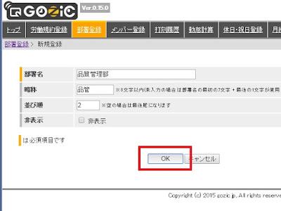 FeliCa/NFC勤怠管理GOZIC 部署情報の登録