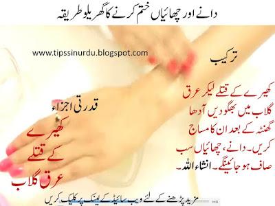 Skin whitening tips in Urdu Hindi