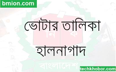ভোটার-তালিকা-হালনাগাদ-শুরু-২৫-জুলাই-২০১৭