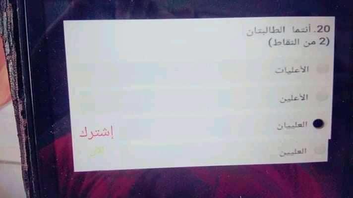 امتحان لغة عربية تجريبي لامتحان 19 مايو للصف الاول الثانوي 0%2B%252810%2529