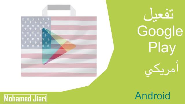 تفعيل جوجل بلاي أمريكي بمميزاة جديدة (Google Play USA)